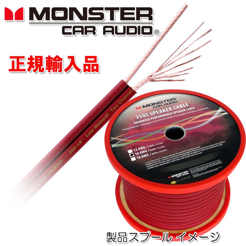 モンスターケーブル Monster Cable MCA350S14 C-250 14ゲージ相当サイズのスピーカーケーブル 76m巻