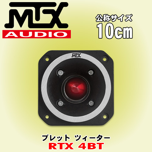 正規輸入品 MTX Audio RTX4BT 10cm ブレット ツィーター
