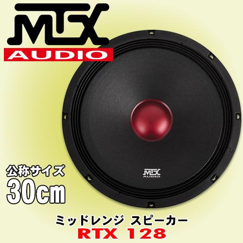 正規輸入品 MTX Audio RTX128 30cm ミッドレンジ スピーカー