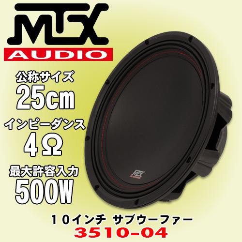 正規輸入品 MTX Audio 3510-04 25cm (10インチ) サブウーファー4Ωシングルボイスコイル仕様