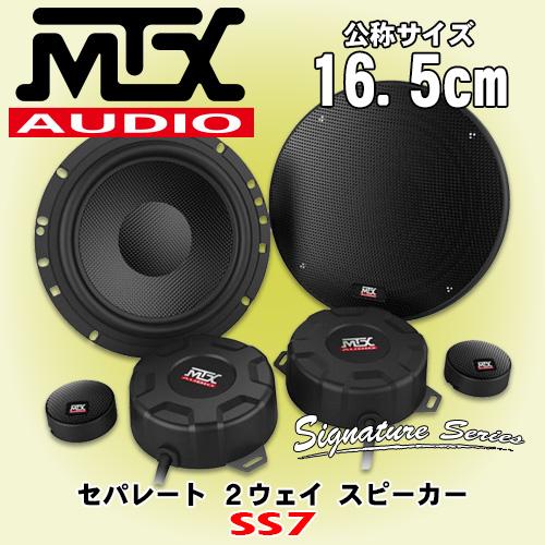 正規輸入品 MTX Audio SS7 16.5cm セパレート 2way スピーカー