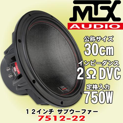 正規輸入品 MTX Audio 7512-22 30cm 12インチ サブウーファー 2Ωデュアルボイスコイル仕様 最大許容入力 1,500W