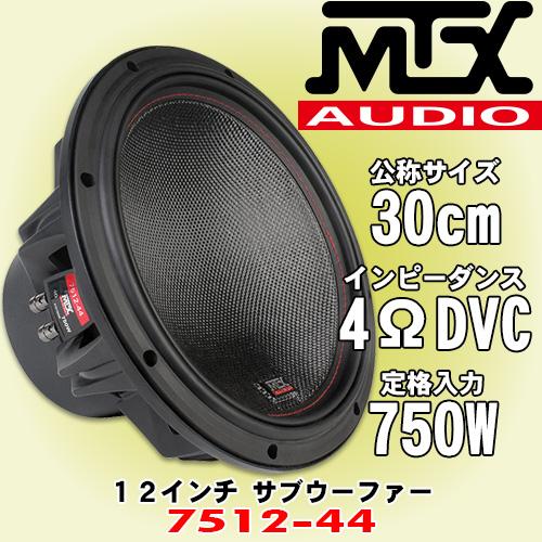 正規輸入品 MTX Audio 7512-44 30cm 12インチ サブウーファー 4Ωデュアルボイスコイル仕様 最大許容入力 1,500W