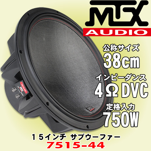 正規輸入品 MTX Audio 7515-44 38cm 15インチ サブウーファー 4Ωデュアルボイスコイル仕様 最大許容入力 1,500W