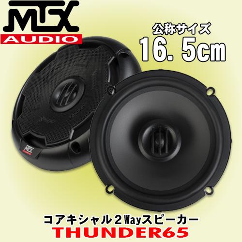 正規輸入品 MTX Audio THUNDER65 16.5cm コアキシャル 同軸 2way スピーカー