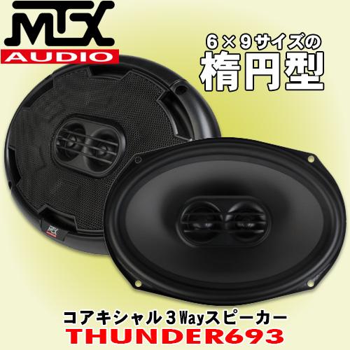 正規輸入品 MTX Audio THUNDER693 6×9インチ コアキシャル 同軸 3way スピーカー