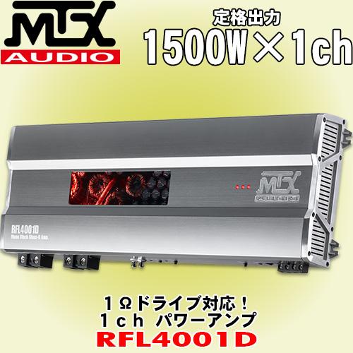 正規輸入品 MTX Audio RFL4001D サブウーファー専用 1ch モノラル パワーアンプ 定格出力は超ド級の 1,500W×1ch