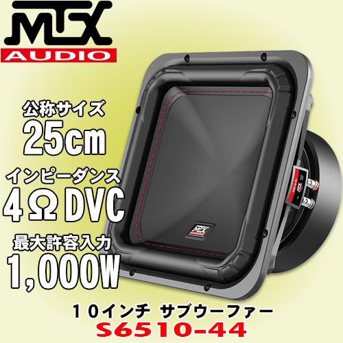 正規輸入品 MTX Audio S6510-44 25cm/10インチ スクエア型/角型サブウーファー 4Ωデュアルボイスコイル仕様 最大許容入力 1,000W