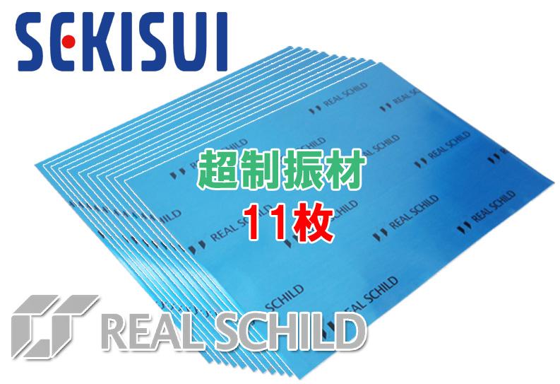 デッドニングの定番 超制振効果 レアルシルト 制振材 RSDB-16のばら売り 11枚