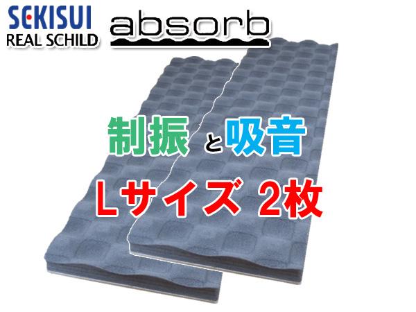 レアルシルト アブソーブ Lサイズ RSAB-L12のばら売り 2枚