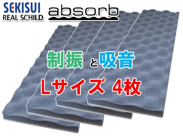 レアルシルト アブソーブ Lサイズ RSAB-L12のばら売り 4枚