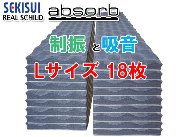 レアルシルト アブソーブ Lサイズ RSAB-L12のばら売り 18枚
