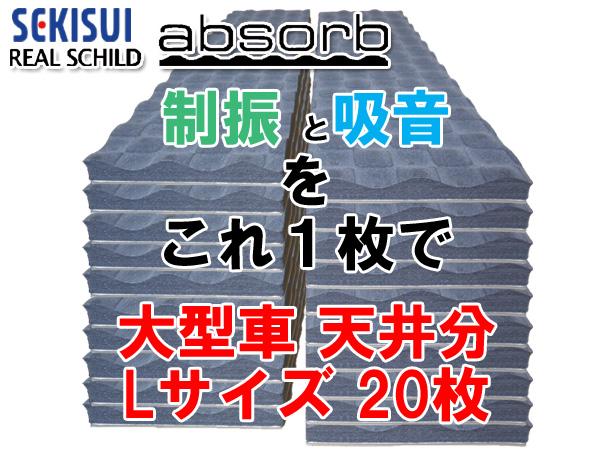 レアルシルト アブソーブ Lサイズ RSAB-L12のばら売り 20枚大型車天井分
