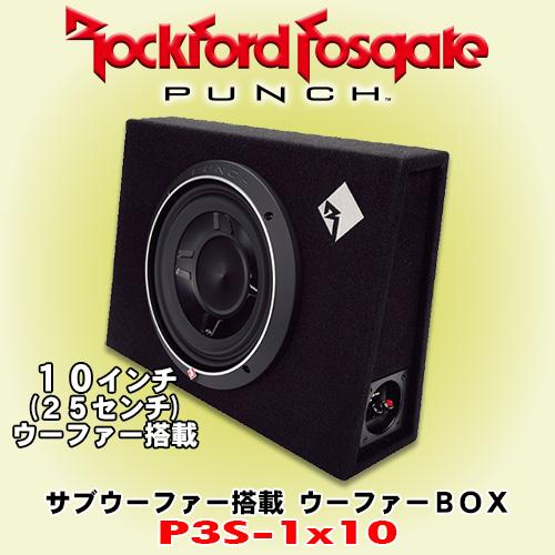 正規輸入品 ロックフォード PUNCHシリーズ P3S-1x10 25cm 薄型サブウーファー搭載 ウーファーBOX