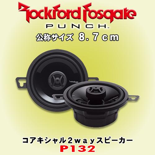 正規輸入品 ロックフォード PUNCHシリーズ P132 8.7cm コアキシャル 同軸 2way スピーカー