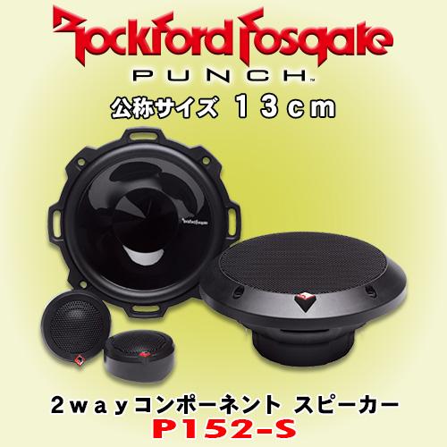 正規輸入品 ロックフォード PUNCHシリーズ P152-S 13cm セパレート 2way スピーカー