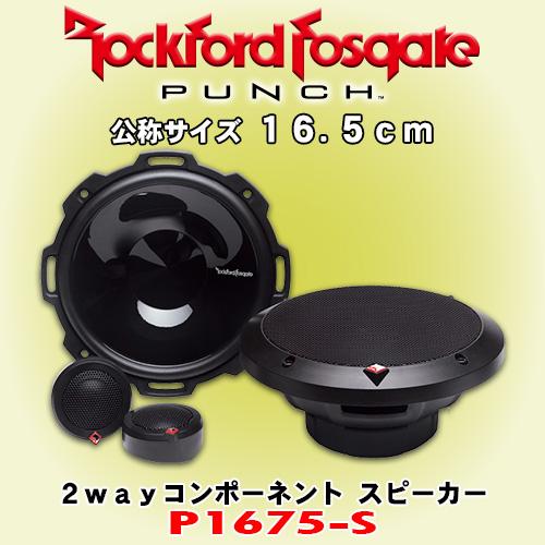 正規輸入品 ロックフォード PUNCHシリーズ P1675-S 16.5cm セパレート 2way スピーカー