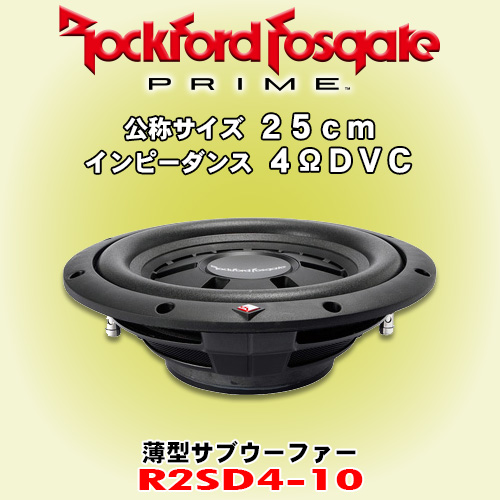 正規輸入品 ロックフォード PRIMEシリーズ R2SD4-10 10インチ (25cm) 薄型サブウーファー インピーダンス 4ΩDVC