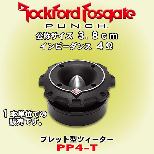 正規輸入品 ロックフォード PUNCHシリーズ PP4-T 3.8cm ブレットツイーター(4Ω)
