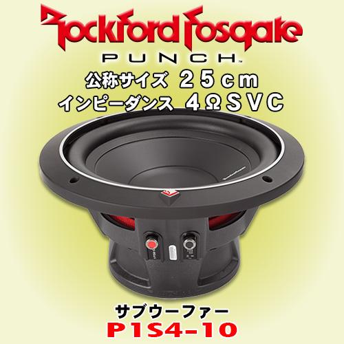 正規輸入品 ロックフォード PUNCHシリーズ P1S4-10 10インチ (25cm) サブウーファー インピーダンス 4ΩSVC