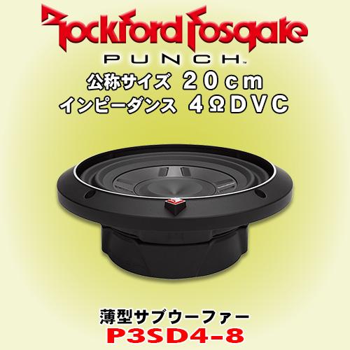 正規輸入品 ロックフォード PUNCHシリーズ P3SD4-8 8インチ(20cm) 薄型サブウーファー インピーダンス 4ΩDVC
