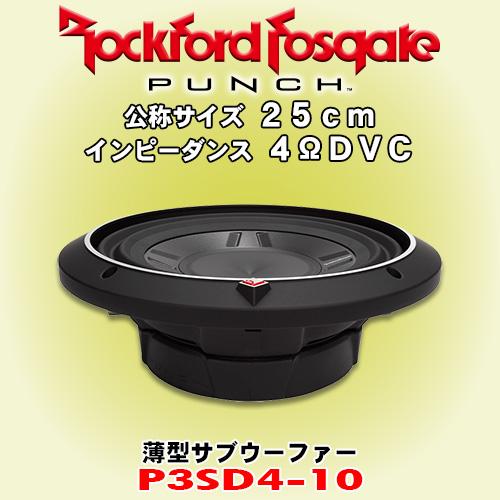 正規輸入品 ロックフォード PUNCHシリーズ P3SD4-10 10インチ (25cm)ウーファー インピーダンス 4ΩDVC