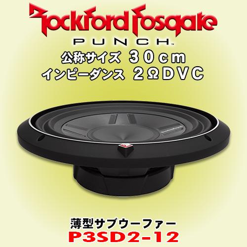 正規輸入品 ロックフォード PUNCHシリーズ P3SD2-12 12インチ (30cm) 薄型サブウーファー インピーダンス 2ΩSVC