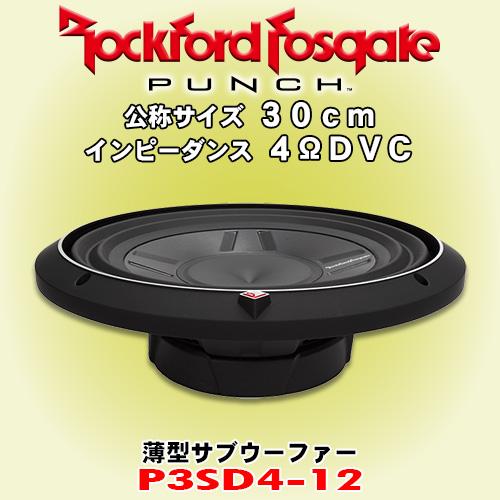 正規輸入品 ロックフォード PUNCHシリーズ P3SD4-12 12インチ (30cm) 薄型サブウーファー インピーダンス 4ΩSVC