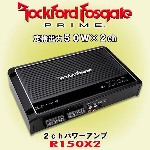 正規輸入品 ロックフォード PRIMEシリーズ R150X2 2chパワーアンプ 定格出力 50W×2ch