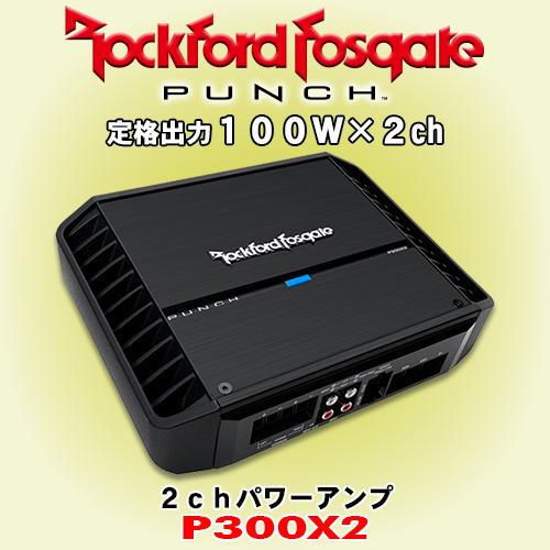 正規輸入品 ロックフォード PUNCHシリーズ P300X2 2ch パワーアンプ
