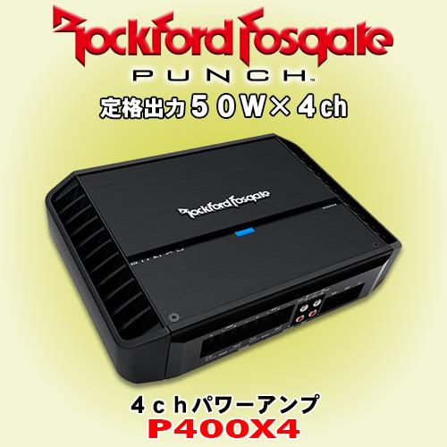 正規輸入品 ロックフォード PUNCHシリーズ P400X4 捧呈 50W×4ch メーカー公式ショップ パワーアンプ 4ch 定格出力