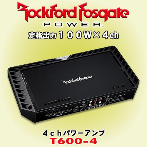 正規輸入品 ロックフォード POWERシリーズ T600-4 4ch 激安セール 定価の67%OFF 定格出力 100W×4ch パワーアンプ
