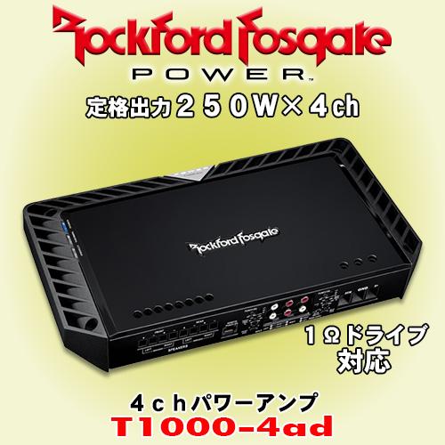 正規輸入品 ロックフォード POWERシリーズ T1000-4ad 4ch パワーアンプ 定格出力 250W×4ch