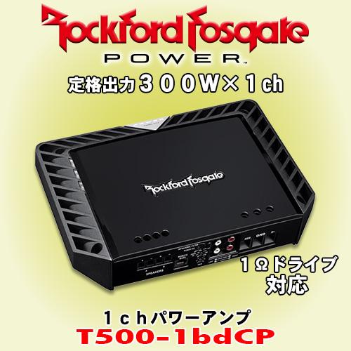 正規輸入品 ロックフォード POWERシリーズ T500-1bdCP 1ch モノラル パワーアンプ 定格出力 300W×1ch
