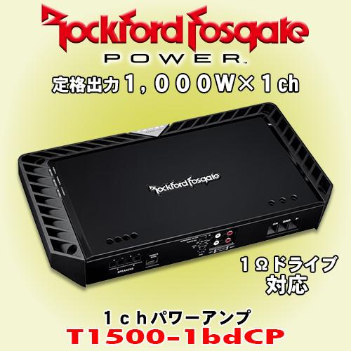 正規輸入品 ロックフォード POWERシリーズ T1500-1bdCP 1ch モノラル パワーアンプ 定格出力 1,000W×1ch