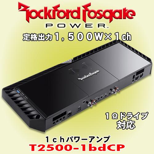 正規輸入品 ロックフォード POWERシリーズ T2500-1bdCP 1ch モノラル パワーアンプ 定格出力 1,500W×1ch