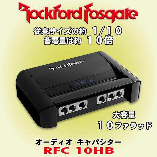 正規輸入品 ロックフォード RFC10HB 大容量 10ファラッドの新世代キャパシター
