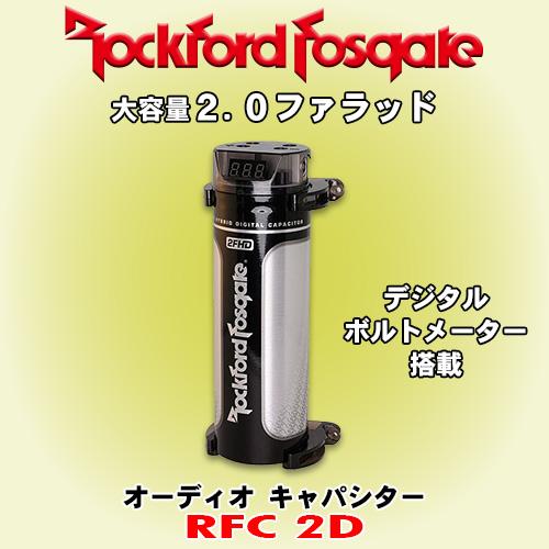 正規輸入品 ロックフォード RFC2D デジタルボルトメーター搭載 2ファラッド仕様の車載専用キャパシター
