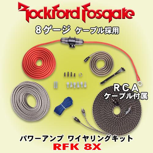 正規輸入品 ロックフォード RFK8X RCAケーブル付属 8ゲージ ワイヤリングキット 最大480Wまでのシステムに