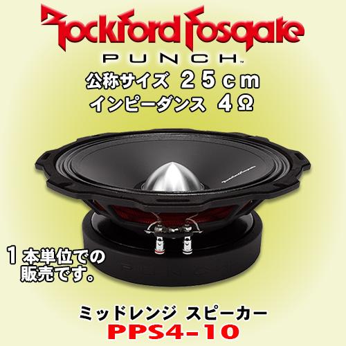 正規輸入品 ロックフォード PUNCHシリーズ PPS4-10 25cm ミッドレンジスピーカー インピーダンス 4Ω