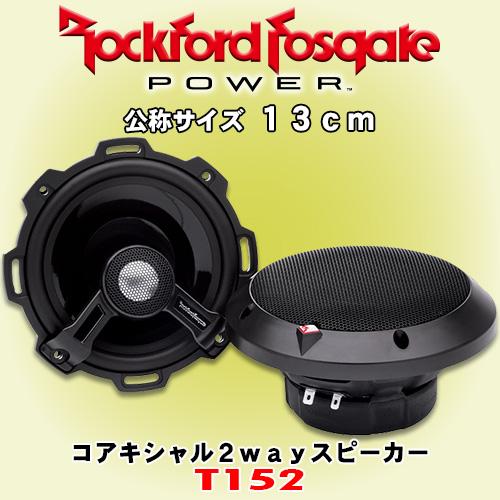 正規輸入品 ロックフォード POWERシリーズ T152 13cm コアキシャル 同軸 2way スピーカー