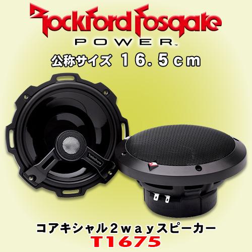 正規輸入品 ロックフォード POWERシリーズ T1675 16.5cm コアキシャル 同軸 2way スピーカー