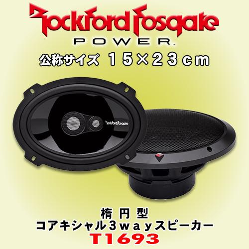 正規輸入品 ロックフォード POWERシリーズ T1693 15×23cm 楕円型 コアキシャル 同軸 3way スピーカー