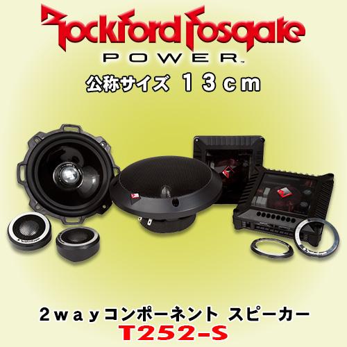 正規輸入品 ロックフォード POWERシリーズ T252-S 13cm セパレート 2way スピーカー