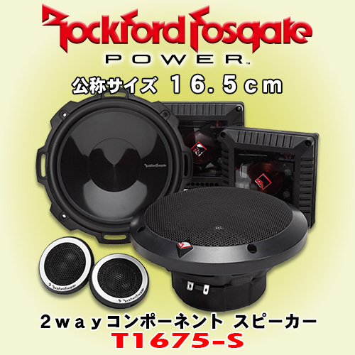 正規輸入品 ロックフォード POWERシリーズ T1675-S 16.5cm セパレート 2way スピーカー