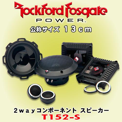 正規輸入品 ロックフォード POWERシリーズ T152-S 13cm セパレート 2way スピーカー