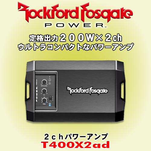 正規輸入品 ロックフォード POWERシリーズ T400X2ad 2ch パワーアンプ 定格出力 200W×2ch