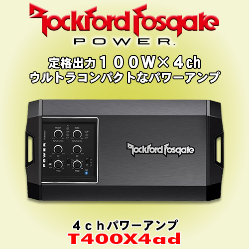 正規輸入品 ロックフォード POWERシリーズ T400X4ad 4ch パワーアンプ 定格出力 100W×4ch