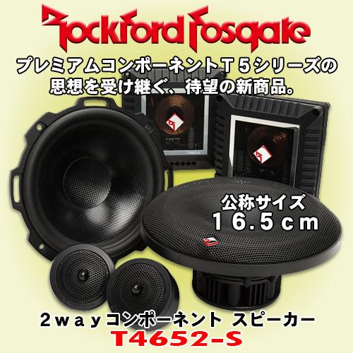 正規輸入品 ロックフォード POWERシリーズ T4652-S 16.5cm セパレート 2way スピーカー
