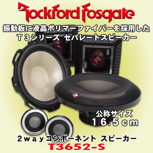 正規輸入品 ロックフォード POWERシリーズ T3652-S 16.5cm セパレート 2way スピーカー